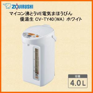 ZOJIRUSHI CV-TY40-WA ホワイト 象印 電気ポット 4.0L マイコン沸とうVE電気まほうびん(省エネタイプ) 優湯生(ゆうとうせい)