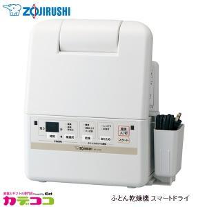 ZOJIRUSHI RF-EA20-WA ホワイト 象印 ふとん乾燥機 スマートドライ / Wファン...