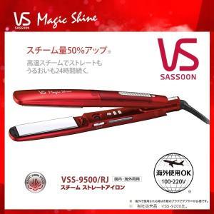 【在庫限り】 Vidal Sassoon VSS-9500/RJ ヴィダルサスーン スチームストレートアイロン|kadecoco