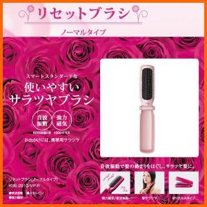 KOIZUMI KBE-2911/P ピンク コイズミ リセットブラシ 音波振動磁気ヘアブラシ ※折...