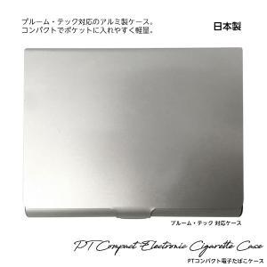電子たばこ 専用 ケース プルーム・テック 対応 PT コンパクト電子たばこケース SV シルバー アルミ 日本製 お取り寄せ|kadecoco