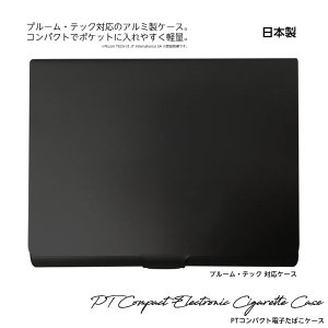 電子たばこ 専用 ケース プルーム・テック 対応 PT コンパクト電子たばこケース BK ブラック アルミ 日本製 お取り寄せ|kadecoco