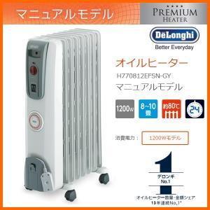 DeLonghi H770812EFSN-GY ホワイト+ミディアムグレー デロンギオイルヒーター[8〜10畳用] フィン(放熱板)枚数8枚 /の画像