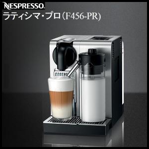 Nespresso F456-PR ネスプレッソコーヒーメーカー ラティシマ・プロ アルミニウムボデ...