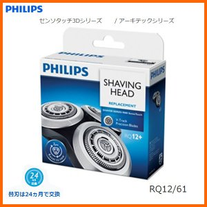 PHILIPS RQ12/61 [フィリップスメンズシェーバ...