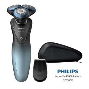 ●品番:PHILIPS S7930/16 [S793016] ●本体サイズ:幅6.0×奥行6.3×高...