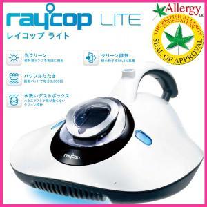 RAYCOP RE-100JWH ホワイト レイコップ ふと...