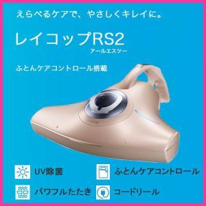 RAYCOP RS2-100JPK ピンク レイコップ ふと...