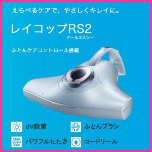 RAYCOP RS2-100JBL ブルー レイコップ ふと...