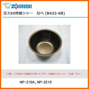 部品番号 B432-6B 象印 炊飯ジャー なべ(内ナベ・内鍋・内釜) 対象製品:NP-Z10A、NP-ZE10 / 5.5合炊き用|kadecoco