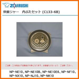 部品番号 C133-6B 象印 炊飯ジャー 内ぶたセット 対象製品:NP-NE10、NP-NE10B、NP-NF10、NP-NX10、NP-NJ10、NP-NK10 / 5.5合炊き用|kadecoco