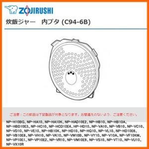 ■部品番号:C94-6B [C946B] ■対象商品: ご注意:この部品は下記製品が対象となります。...