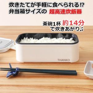 サンコー 超 高速 炊飯器 弁当箱 サイズ おひとりさま用 TKFCLBRC