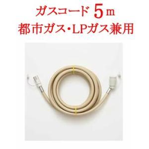 180-0051 大阪ガス ガスコード5m 都市ガス・LPガス兼用