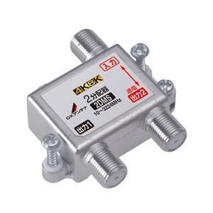 2DMS DXアンテナ 周波数帯域10〜3224MHz 1端子電流通過 2分配器(4K/8K対応)|kaden-sakura