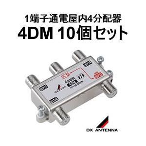 4DM-10SET DXアンテナ 1端子通電屋内4分配器