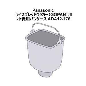 ADA12-176 パナソニック ライスブレッドクッカー(GOPAN)用麦用パンケース
