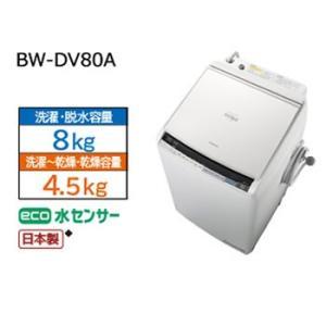 BW-DV80A-W 日立 8kg タテ型洗濯乾燥機 (ホワイト)