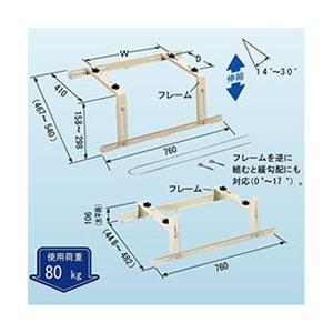 C-YG 日晴金属 傾斜屋根用エアコン屋根置き台...