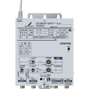 CU33L2 DXアンテナ CS/BS-IF・UHF共同受信用簡易増幅器 33dB型