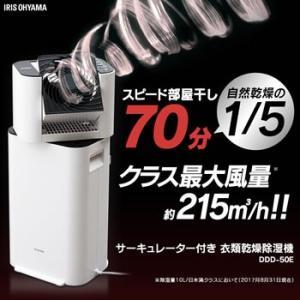 DDD-50E アイリスオーヤマ サーキュレーター衣類乾燥除...