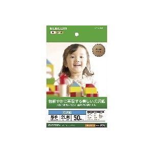 EJK-GAN2L50 エレコム 光沢紙 美し...の関連商品5
