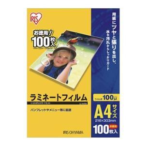 アイリスオーヤマ ラミネートフィルム A4 100μm 100枚入  厚さ:100ミクロン サイズ:...
