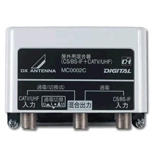 MC0002C DXアンテナ CS/BS-IF CATV/UHF用屋外用混合器