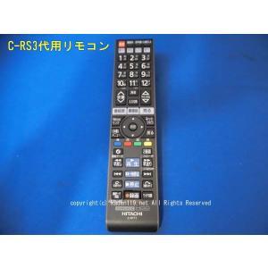 日立/HITACHI●WoooテレビリモコンC-RS3 (P42-HR200CS 005) 【全国送料490円♪】