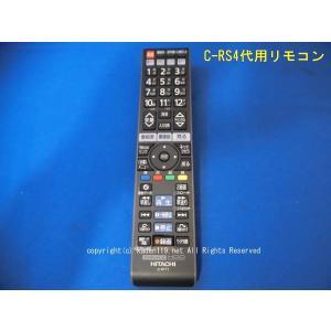 【♪送料無料対象品♪】日立/HITACHI●WoooテレビリモコンC-RS4 (UT37-XP800B 055) 【全国送料490円♪】or【無料便】