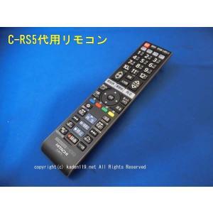日立/HITACHI●WoooテレビリモコンC-RS5代替品 (L22-HP05B 201) 【全国送料490円♪】