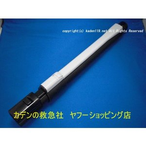 日立掃除機の延長管・ズームパイプ(CV-PD30-008) kaden119-parts-store 02
