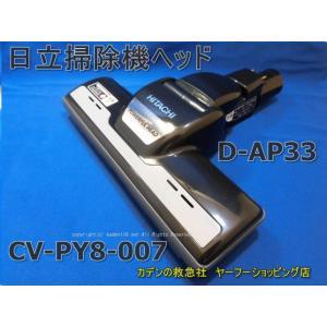 日立掃除機ヘッド(吸い込み口)D-AP33CB/黒(CV-P...