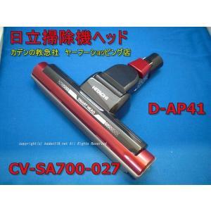 日立掃除機ヘッド(吸い込み口)D-AP41-R(CV-SA700-027 ) kaden119-parts-store