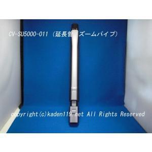日立掃除機の延長管・ズームパイプ(CV-SU5000-011)