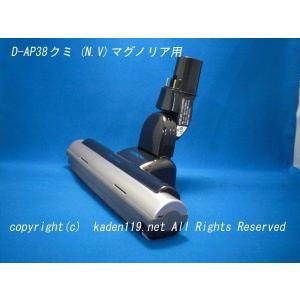 日立掃除機ヘッド(吸い込み口)D-AP38クミ (N.V)マグノリア用 (CV-SY7000 018 ) kaden119-parts-store