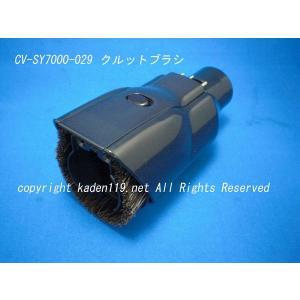 日立掃除機用クルットブラシCV-SY7000-029 kaden119-parts-store