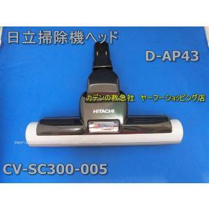 日立掃除機ヘッド(吸い込み口)D-AP43【グレー色】( C...