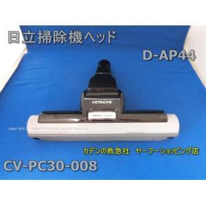 HITACHI-日立掃除機ヘッド(吸い込み口)D-AP44-...