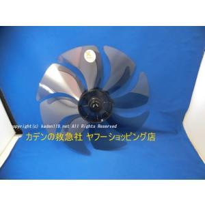 日立扇風機のハネ:HEF-110R-002
