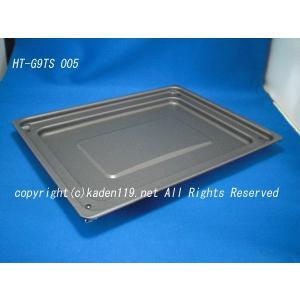 日立IHクッキングヒーターグリルのお皿 HT-G9TS-005|kaden119-parts-store