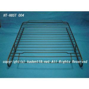 日立IHクッキングヒーターグリル網:HT-H8ST-004|kaden119-parts-store