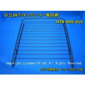 日立IHクッキングヒーターグリル網 HTB-A9S-010|kaden119-parts-store