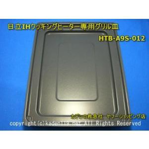 日立IHクッキングヒーターグリルのお皿 HTB-A9S-012|kaden119-parts-store