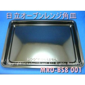 黒皿(MRO-BS8-001)日立オーブンレンジ用【全国送料...
