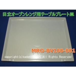 テーブルプレート皿(MRO-BV100-001)日立オーブン...