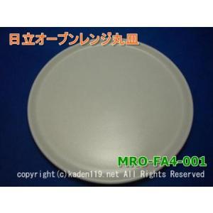 セラミック丸皿(白サラ)MRO-FA4-001|kaden119-parts-store