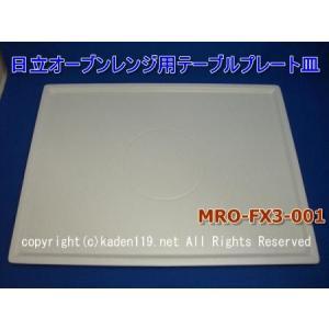テーブルプレート皿(MRO-FX3-001)日立オーブンレン...