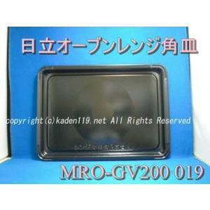黒皿(MRO-GV200-019)日立オーブンレンジ用|kaden119-parts-store