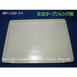 テーブルプレート皿(MRO-LV300-014)日立オーブン...